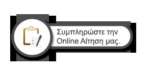 Συμπλήρωση Online Φόρμας